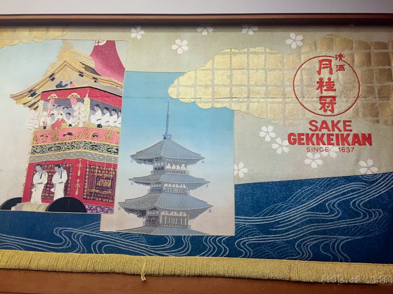 Sake Gekkeikan since 1637